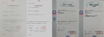 Second-class marketing license for medical devices, registration certificate of medical device manufacturer,  and certification of ISO13485