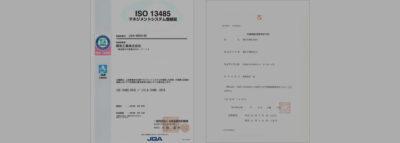 医療機器製造業とISO13485の認証