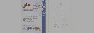 医療機器製造業とISO9001の認証