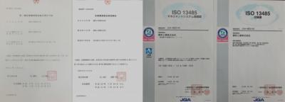 第二種医療機器製造販売業許可、医療機器製造業登録、およびISO13485の認証
