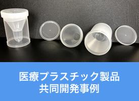 医療プラスチック製品 共同開発事例